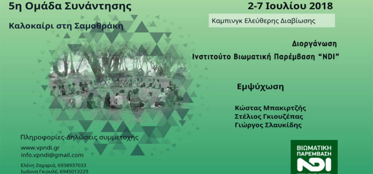 Ομάδα Συνάντησης NDI – Καλοκαίρι στη Σαμοθράκη 2018