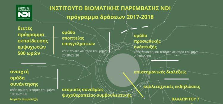 Δράσεις 2017-2018